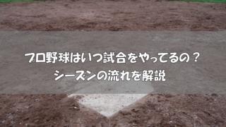 試合 プロ 速報 ファーム 野球