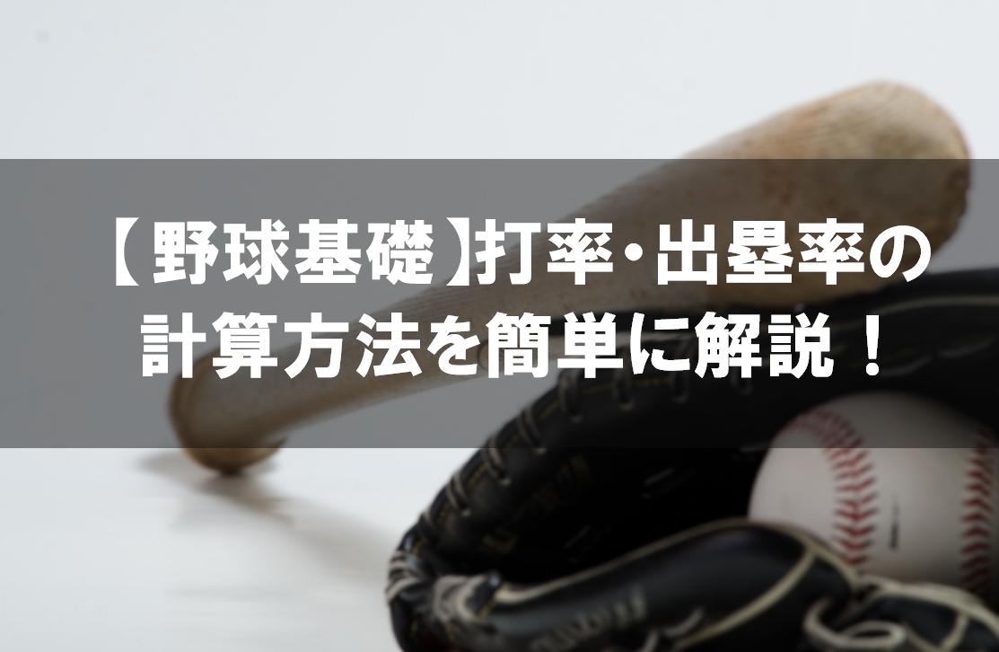 野球基礎】打率・出塁率の計算方法を簡単に解説!|野球観戦の教科書