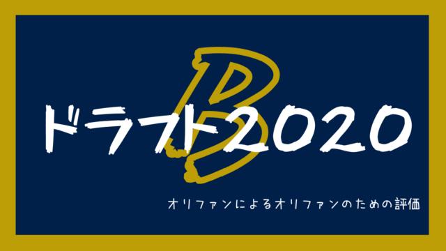 オリックス・バファローズドラフト2020