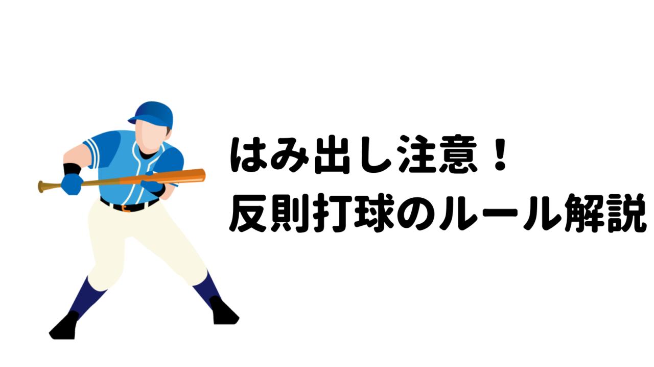 はみ出し注意! 反則打球のルール解説