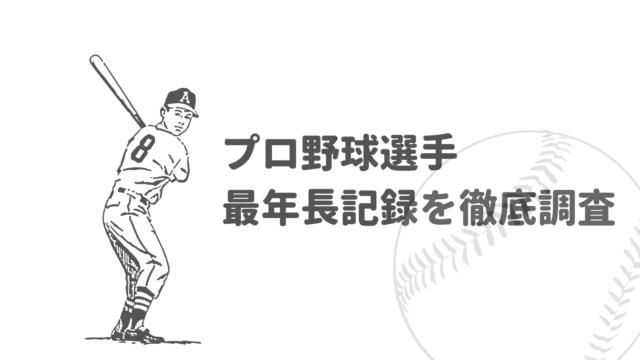 プロ野球選手 最年長記録を徹底調査
