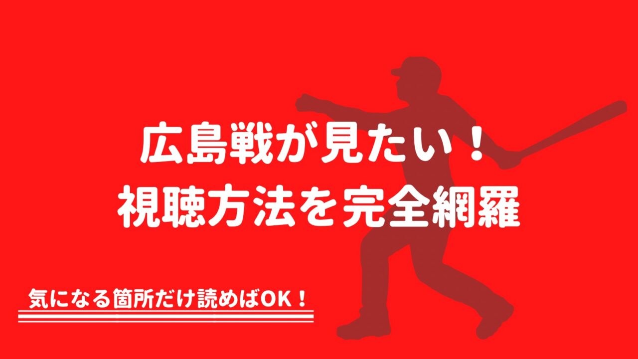 広島カープ中継無料