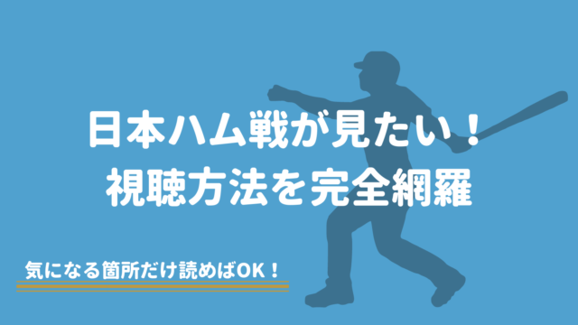 日本ハム 中継 無料