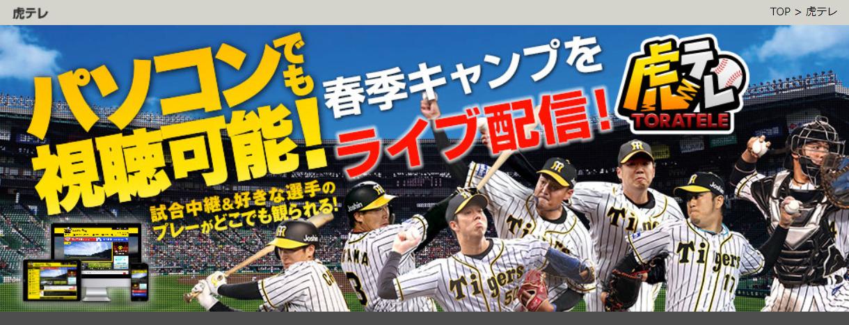 中継 阪神 試合 阪神タイガースの全試合をスマホなどでネット中継やライブ動画で無料で観る方法