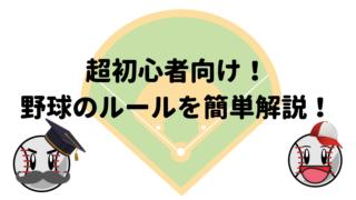 初心者向け野球ルール