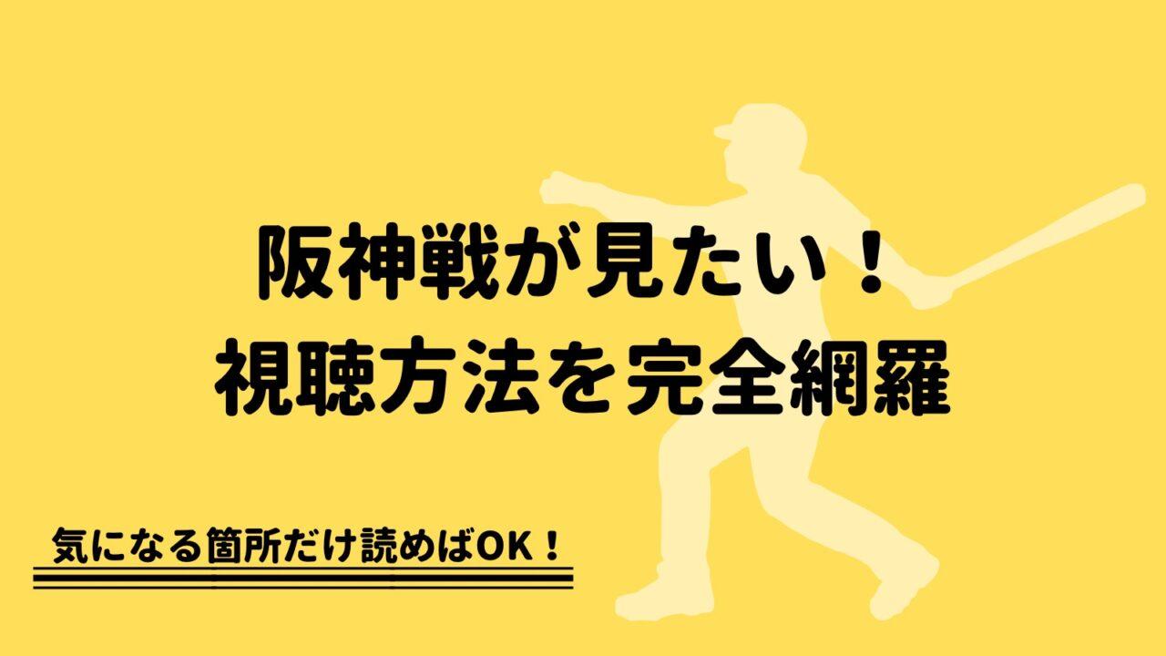 阪神タイガース中継無料