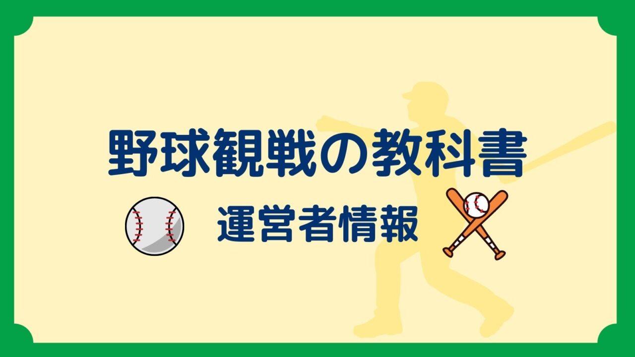 野球観戦の教科書の運営者情報