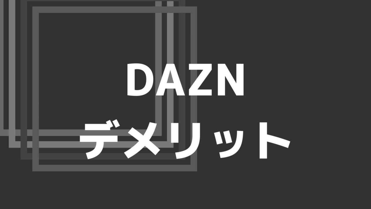 DAZN デメリット