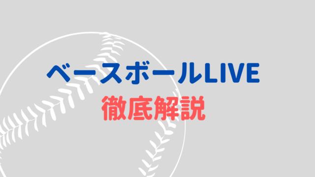 ベースボールLIVEの特徴