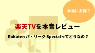 楽天TV本音レビュー