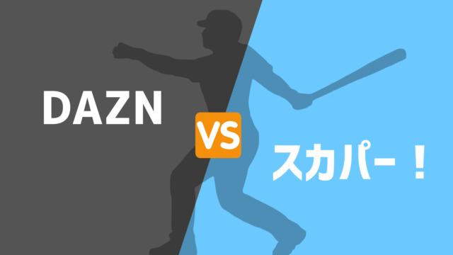 DAZNとスカパーを比較